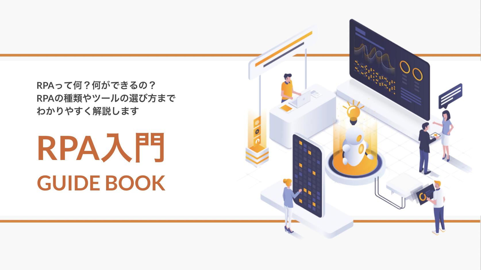 RPA入門ガイドブック