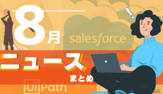 Salesforceの買収や顧客満足度調査2021「2021年8月のRPA関連ニュースまとめ」