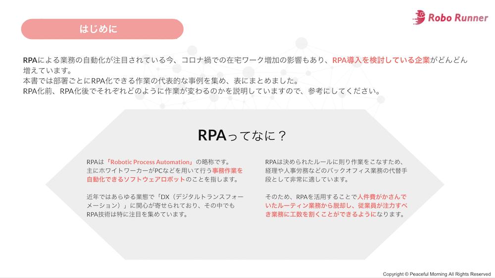 RPA活用辞典全100事例一覧表_2