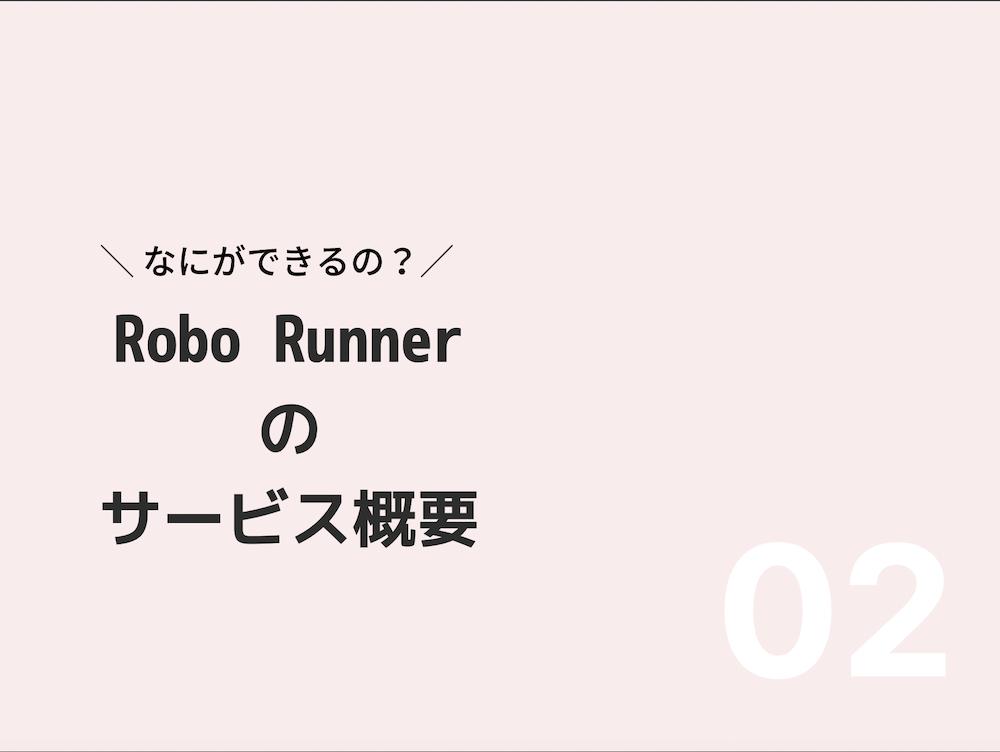 ロボランナー資料_4