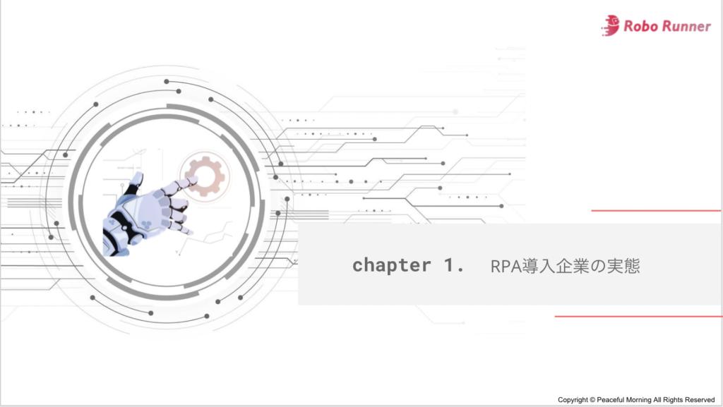 RPA業務選定マニュアル_3