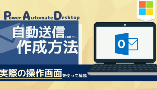 【Power Automate Desktop使い方⑤】メール送信~Outlookの自動送信~