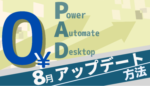 Power Automate Desktop 2021年8月アップデート情報