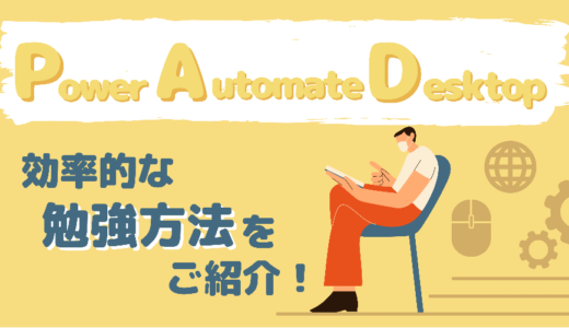 Power Automate Desktopを効率よく学習していく方法[4選]