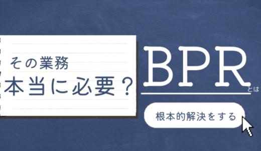 BPR(業務改革)とは?業務改善とはなにが違う?