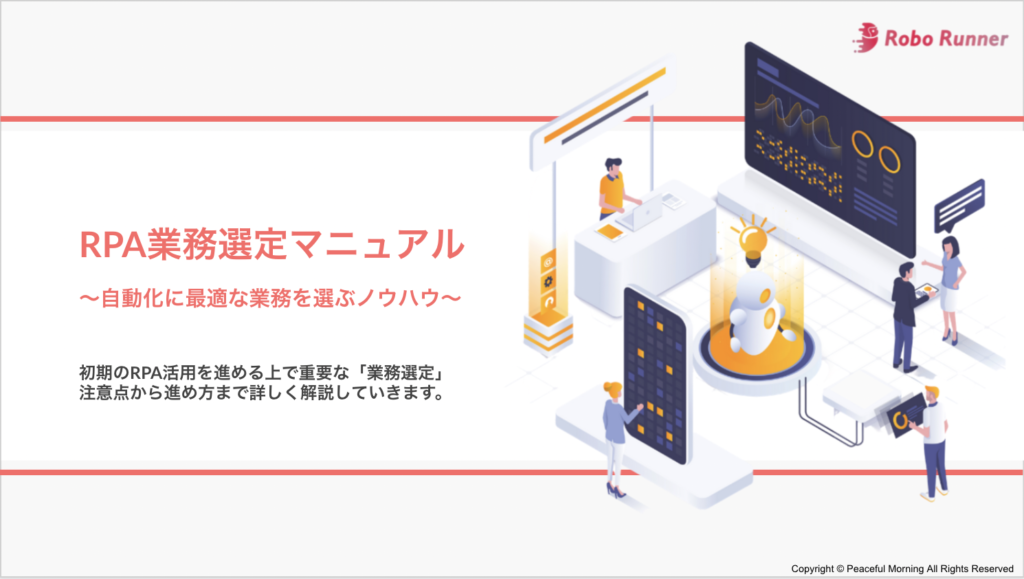 RPA業務選定マニュアル_1
