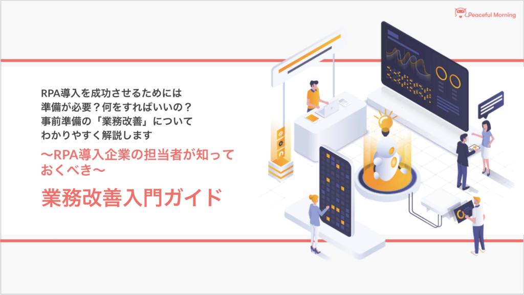 業務改善入門ガイド_1