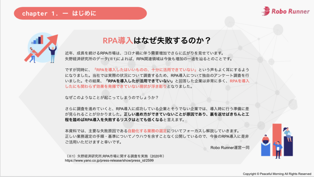RPA業務選定マニュアル_4