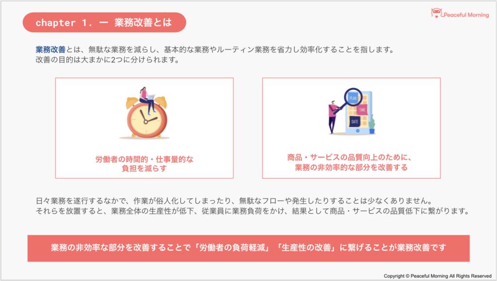 業務改善入門ガイド_4