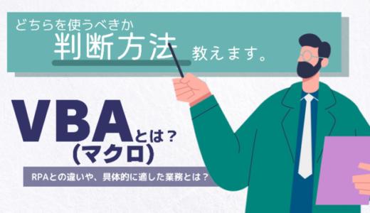 RPAとVBAの違いとは?ツール選択の基準を解説!