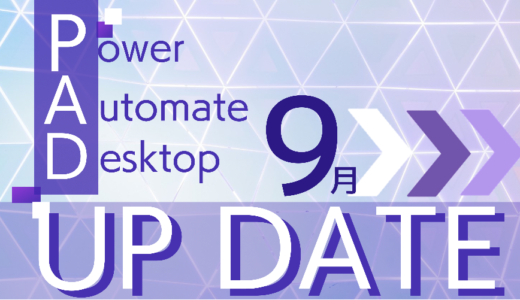 Power Automate Desktop 2021年9月アップデート情報