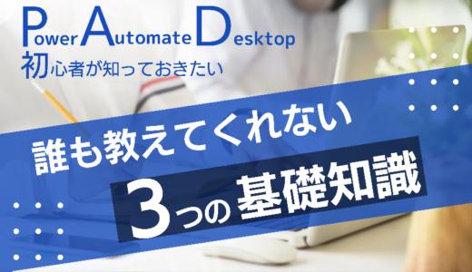 Power Automate for Desktop(旧称:Power Automate Desktop)初心者が知っておきたい誰も教えてくれない3つの基礎知識
