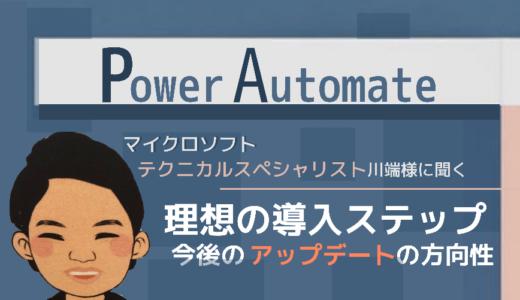 マイクロソフト川端さんに聞く「Power Automate Desktop導入の進め方」