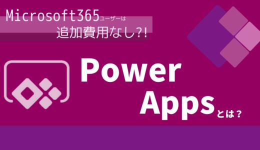 Microsoft提供のPower Appsとは?実例を用いてアプリ作成の方法を解説!
