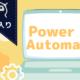 Power Automateとは? 特徴~勉強方法まで解説!