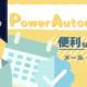 Power Automateの便利な使い方 カテゴリーごとに紹介!!(メール・カレンダー・SNS)