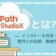 UiPathの新製品StudioXとは? インストール方法~勉強方法まで簡単解説!