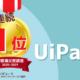 UiPathとは?特徴、価格〜勉強方法まで詳しく解説!