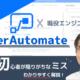 【Power Automate使い方④】初心者が陥りがちなファイルコンテンツの取得ミスを現役エンジニアがわかりやすく解説!