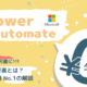 【Power Automate Desktop使い方②】UI要素とは?~無料テキスト練習問題No.1の解説~